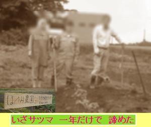 Iob_photo_hikuling_satuma_saien_2