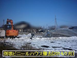 Iob_toukai_vhouse_tekkyo_201402