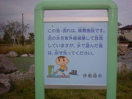 Mizuasobiba_s