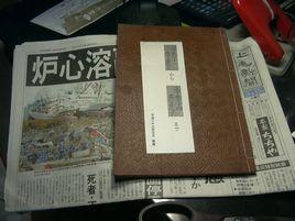 Furuhon_syuufuku