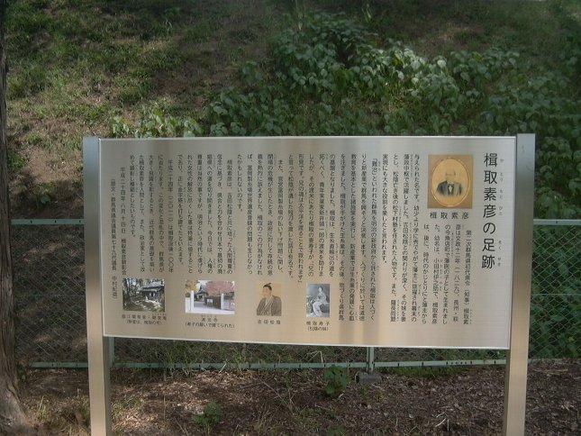 Katori_m_sokuseki