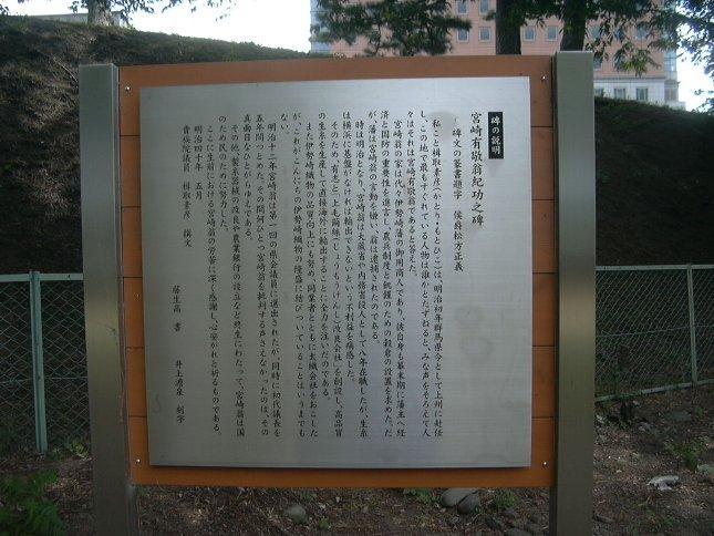 Miyazaki_y_hi_setumeiban