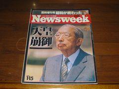 Syouwatennou_hougyo_newsweek