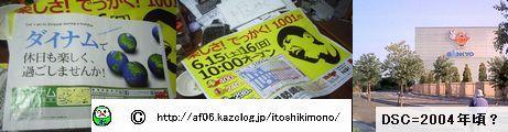 Ioipachinko_koukoku_3pix_c
