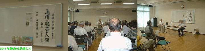 Iob_kouenkai_uehasukouminkan_2011