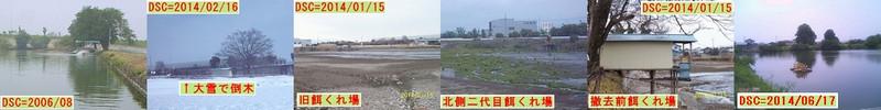 Iob_koinuma_fuukei_henka_1406