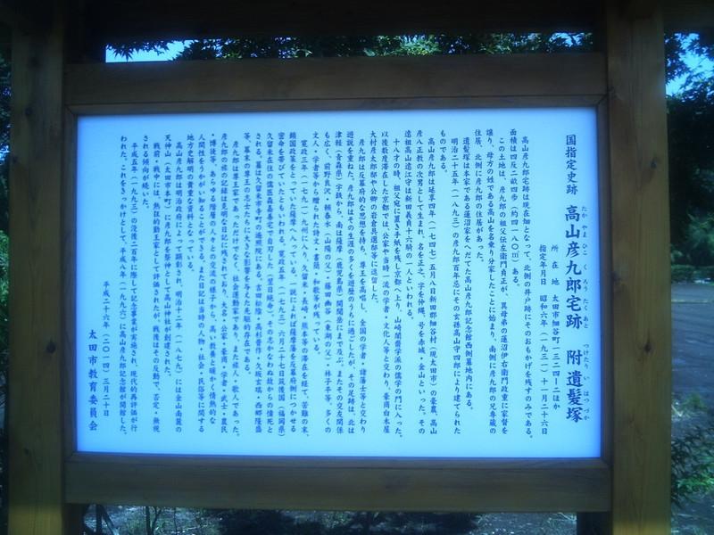 Iob_hikokuroutakuatosetumeiban