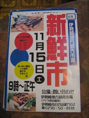 Iob_sinsenichi2014