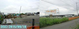 Iob_tougungroup1509
