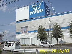 Iob_haruyamaheitengo1607