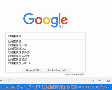 Iob_googleskdg20170928