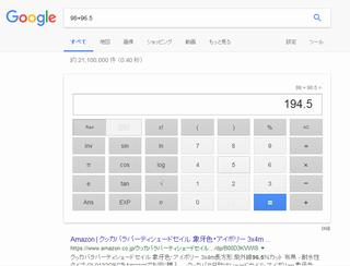 Iob2017_googlecalcgoogle20171025