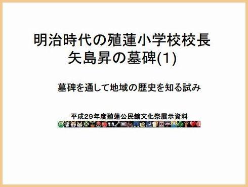 Iob_2017_yajima_noboru_no1_