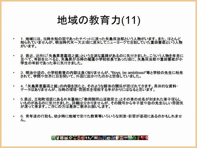 Iob_2017_yajima_noboru_no11_