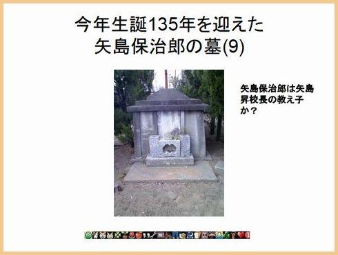 Iob_2017_yajima_noboru_no9_