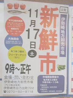 Iob_2018_shinsennichi_2018_chirashi