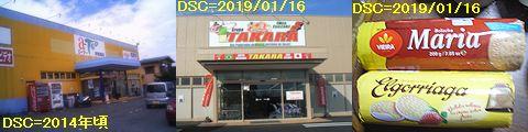 Iob_2019_gaikoku_supa_takara_201812