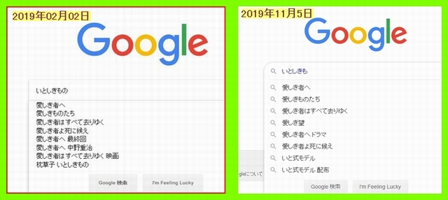 Iob_2019_googlesug_20190202vs201911