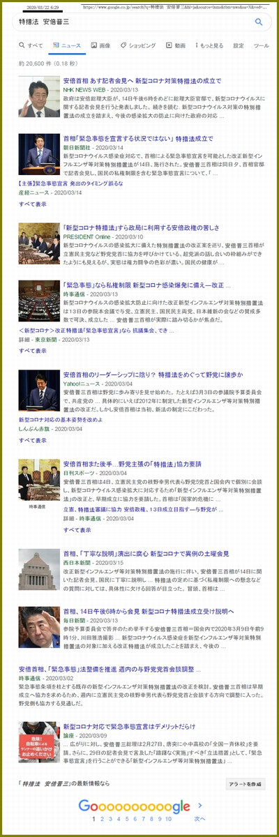 Iob_2020_g_news_googlekw20200322