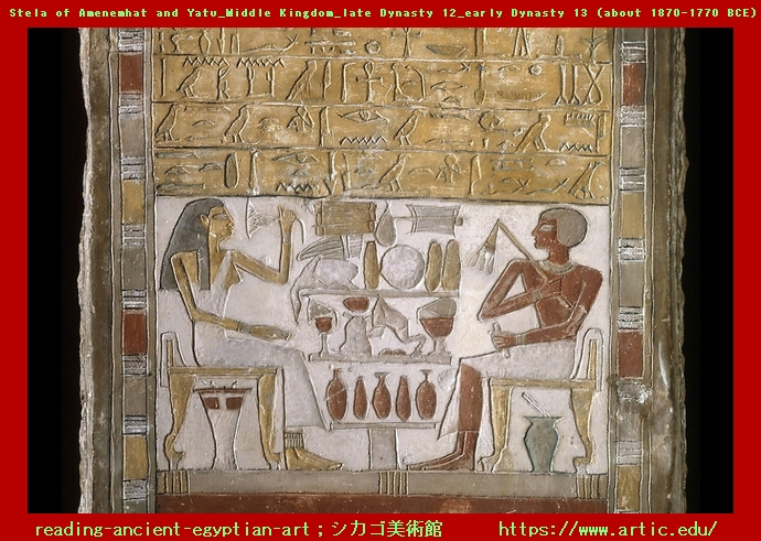 Iob_2020s_stela_of_amenemhat_and_ya