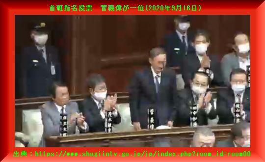 Iob_2020_suga_syuugiinn_shimei_2020