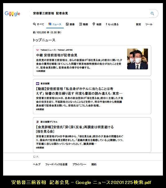 Iob_2020_gns__google_20201225