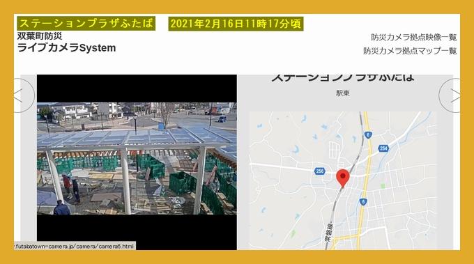 Iob_2021_live_cam_futaba__202121611
